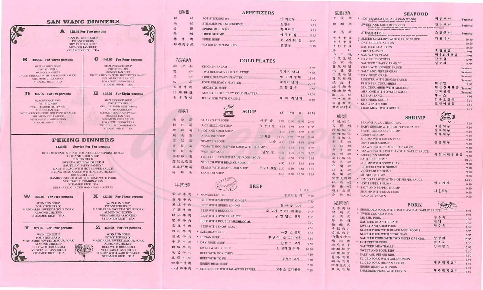 menu for San Wang Restaurant