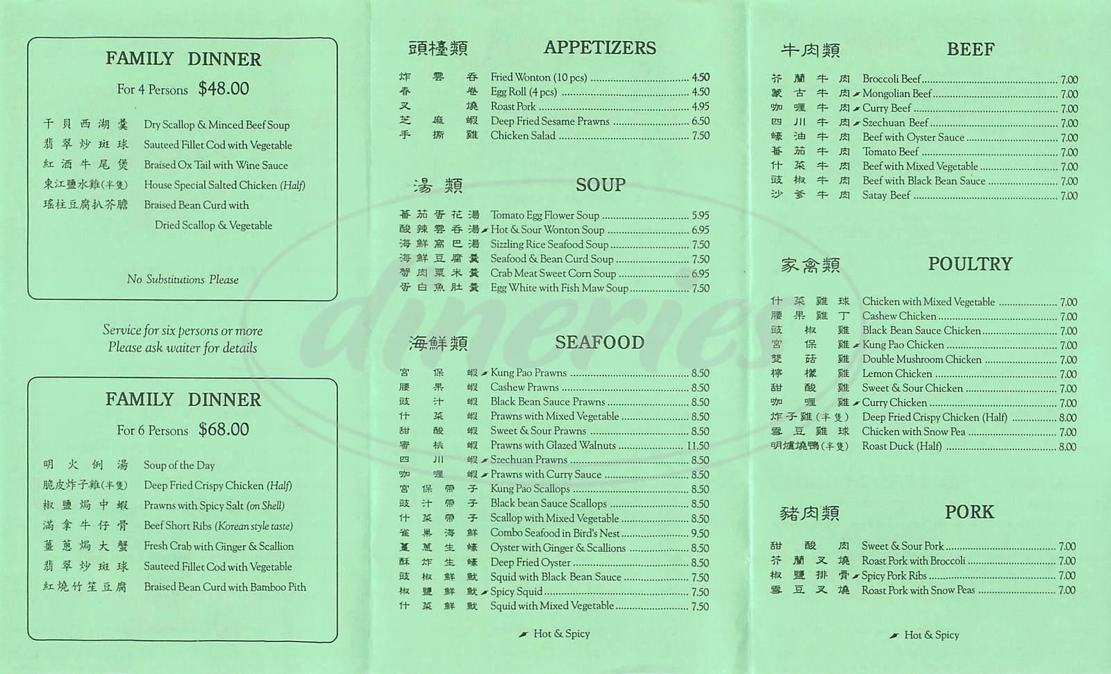 menu for Riverside Seafood Restaurant