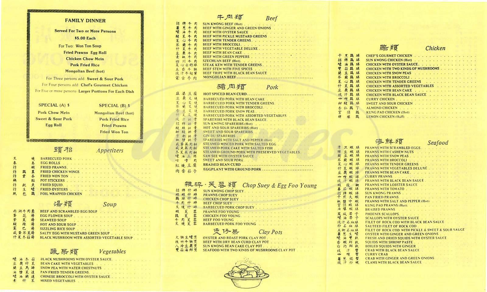 menu for Sun Kwong