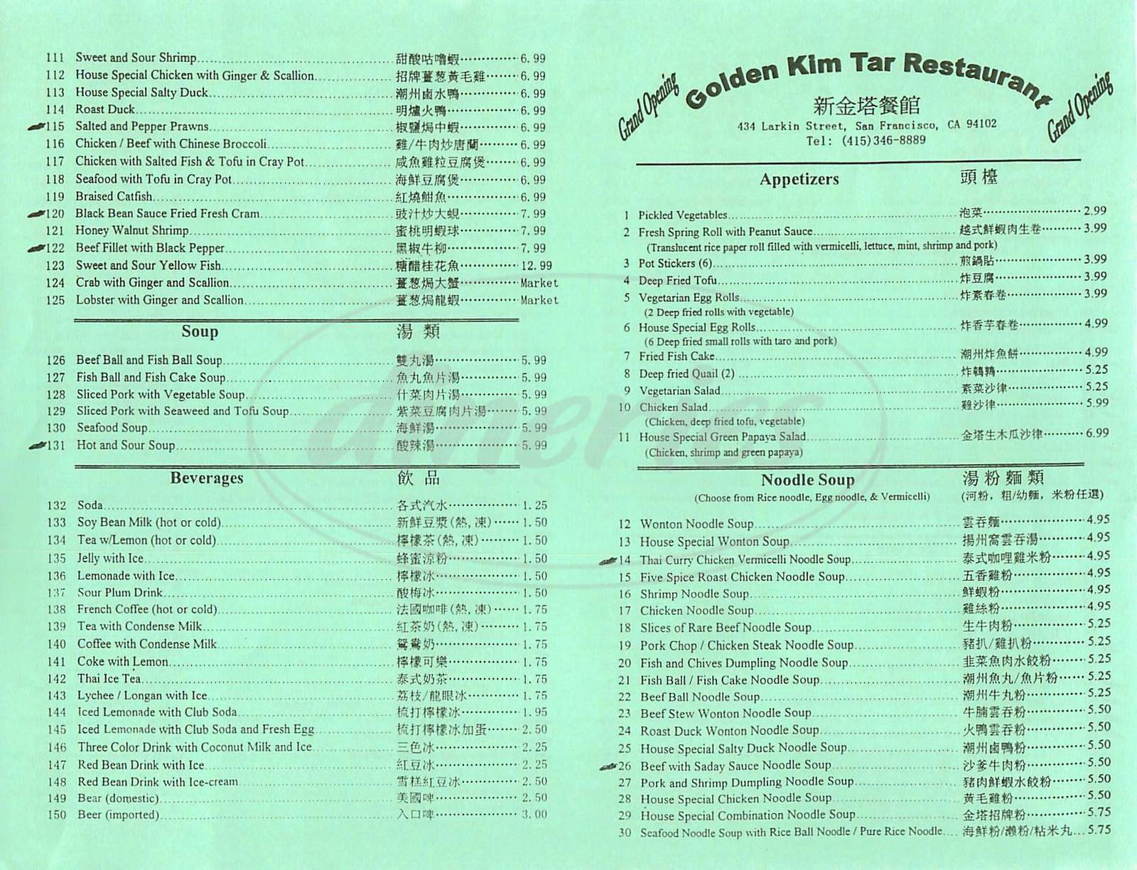 menu for Golden Kim Tar Restaurant