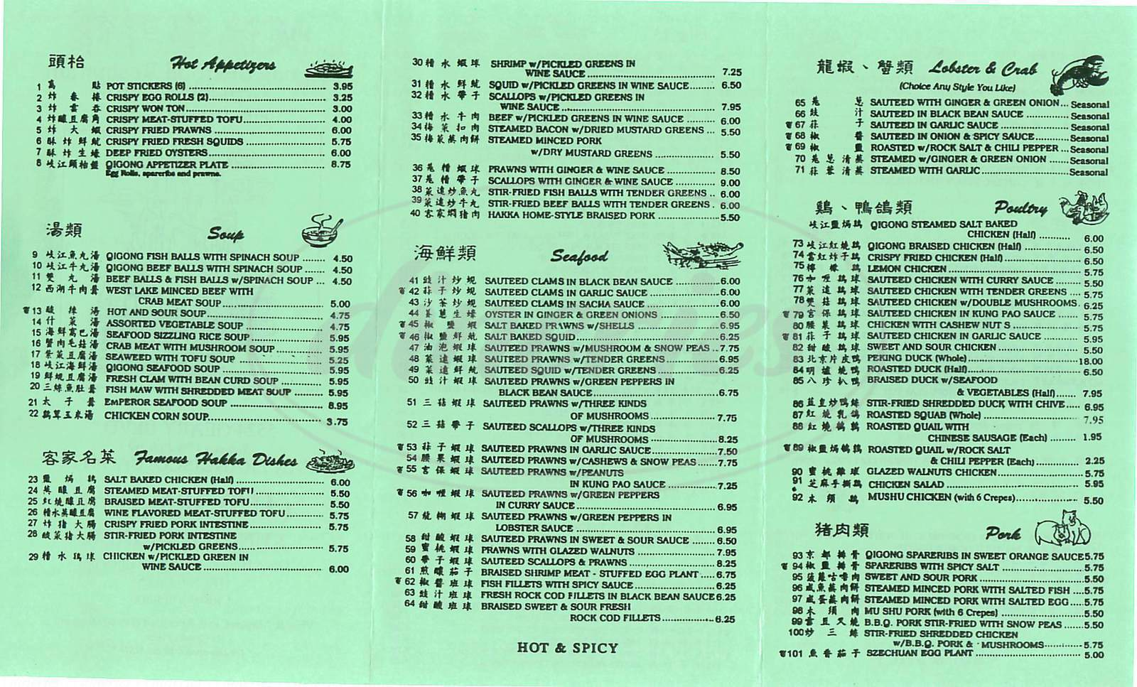 menu for Qigong Restaurant