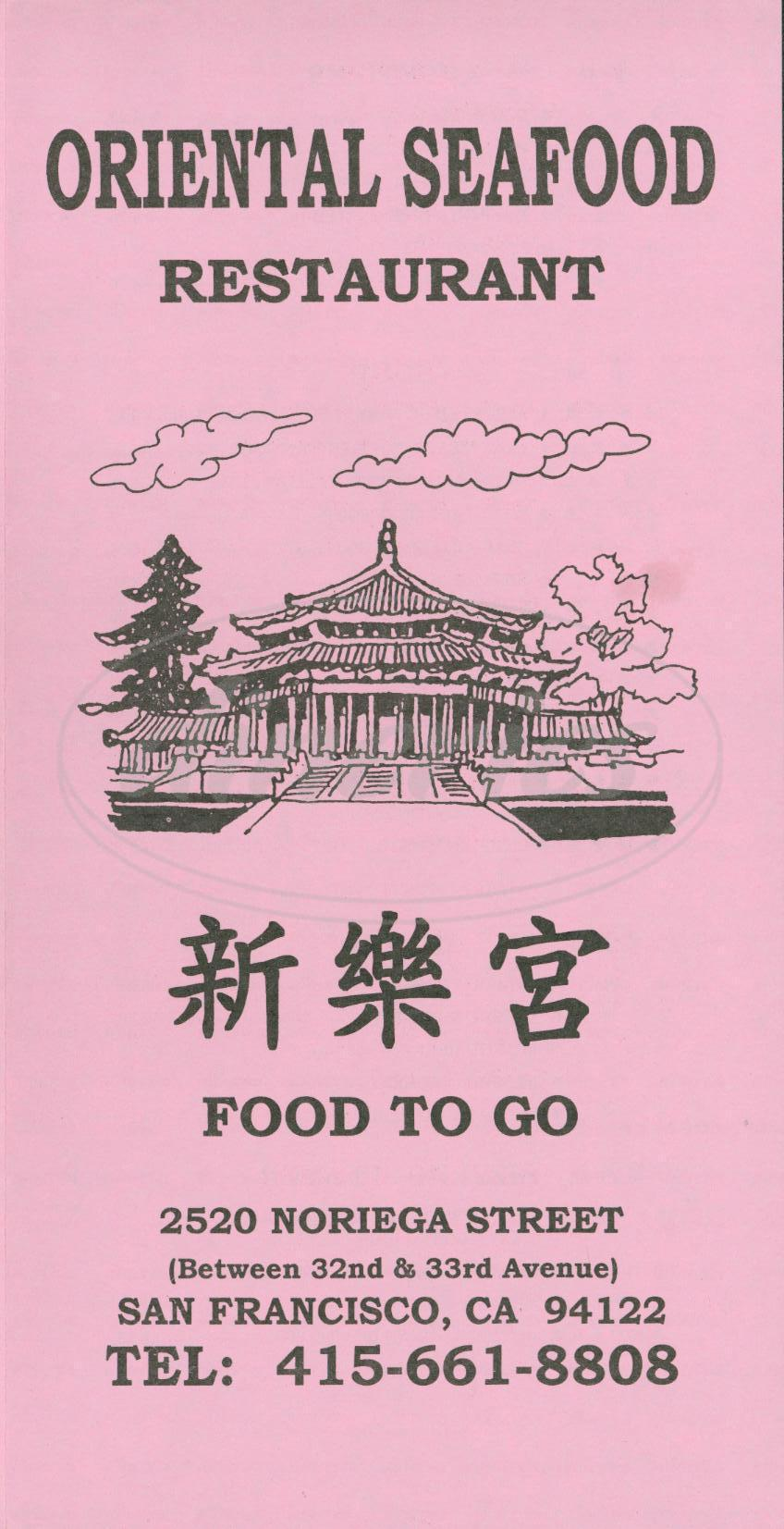 menu for Oriental Seafood Restaurant