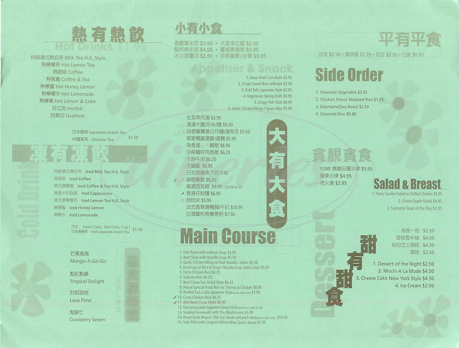 menu for Yume Kitchen