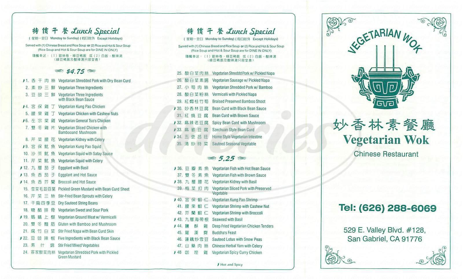 menu for Vegetarian Wok
