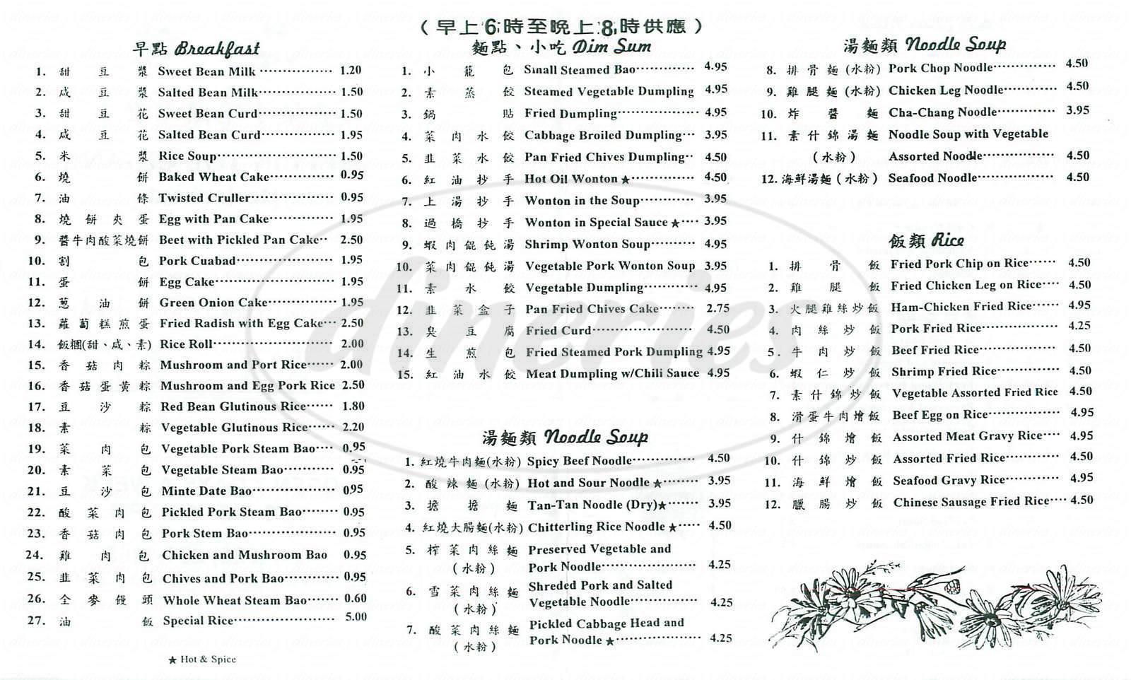 menu for Mei Lin Tou Chiang Restaurant