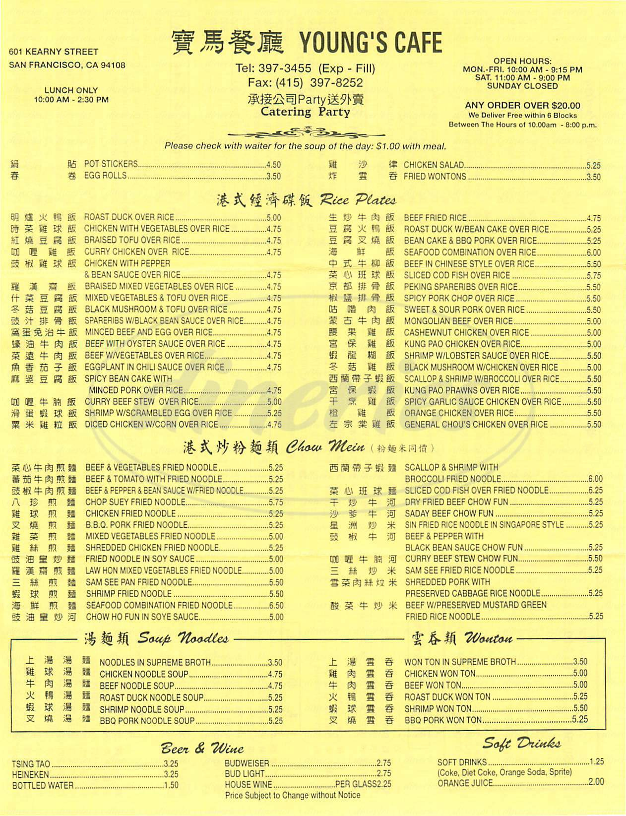 menu for Youngs Cafe