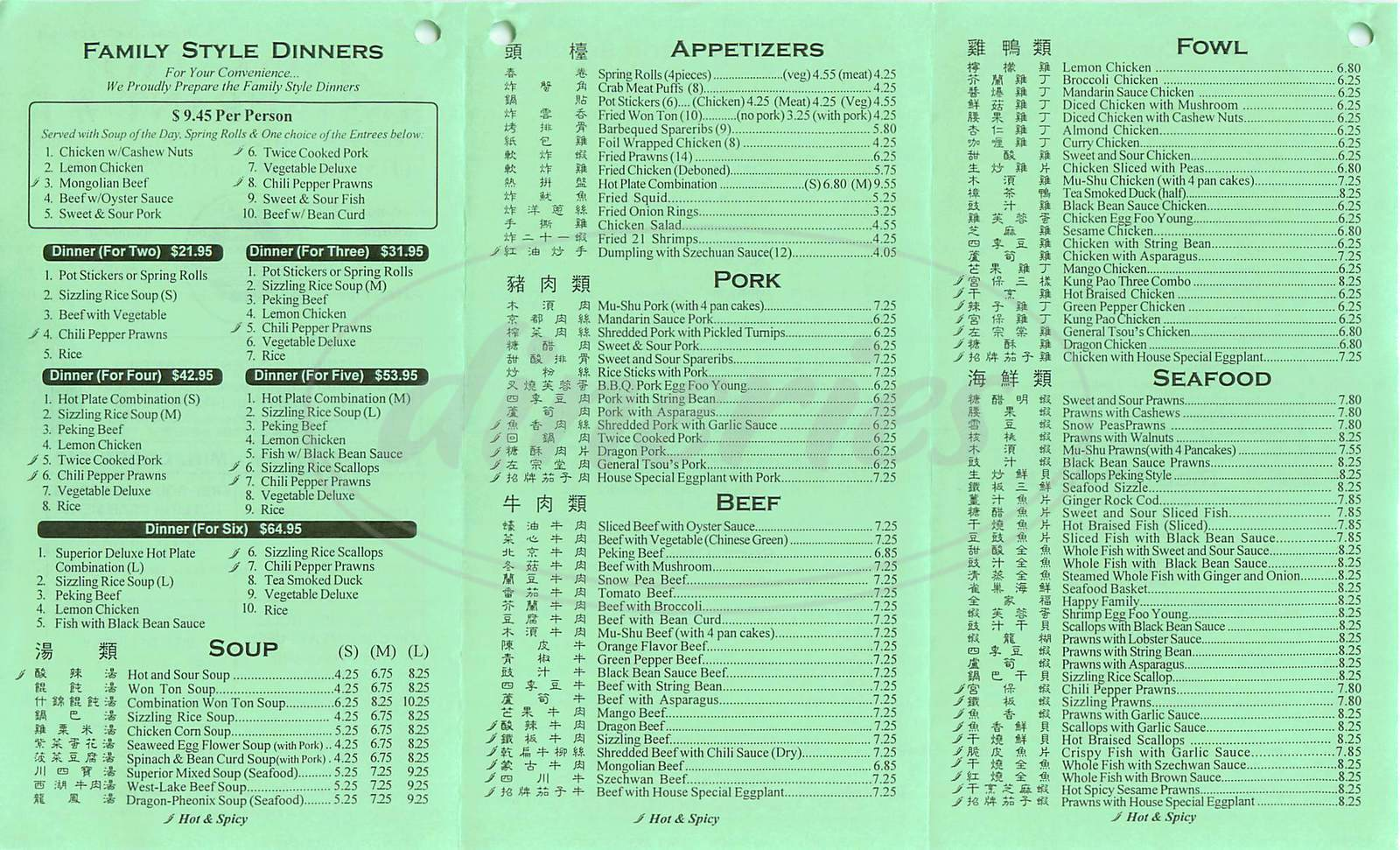 menu for Tsing Tao Chinese Restaurant