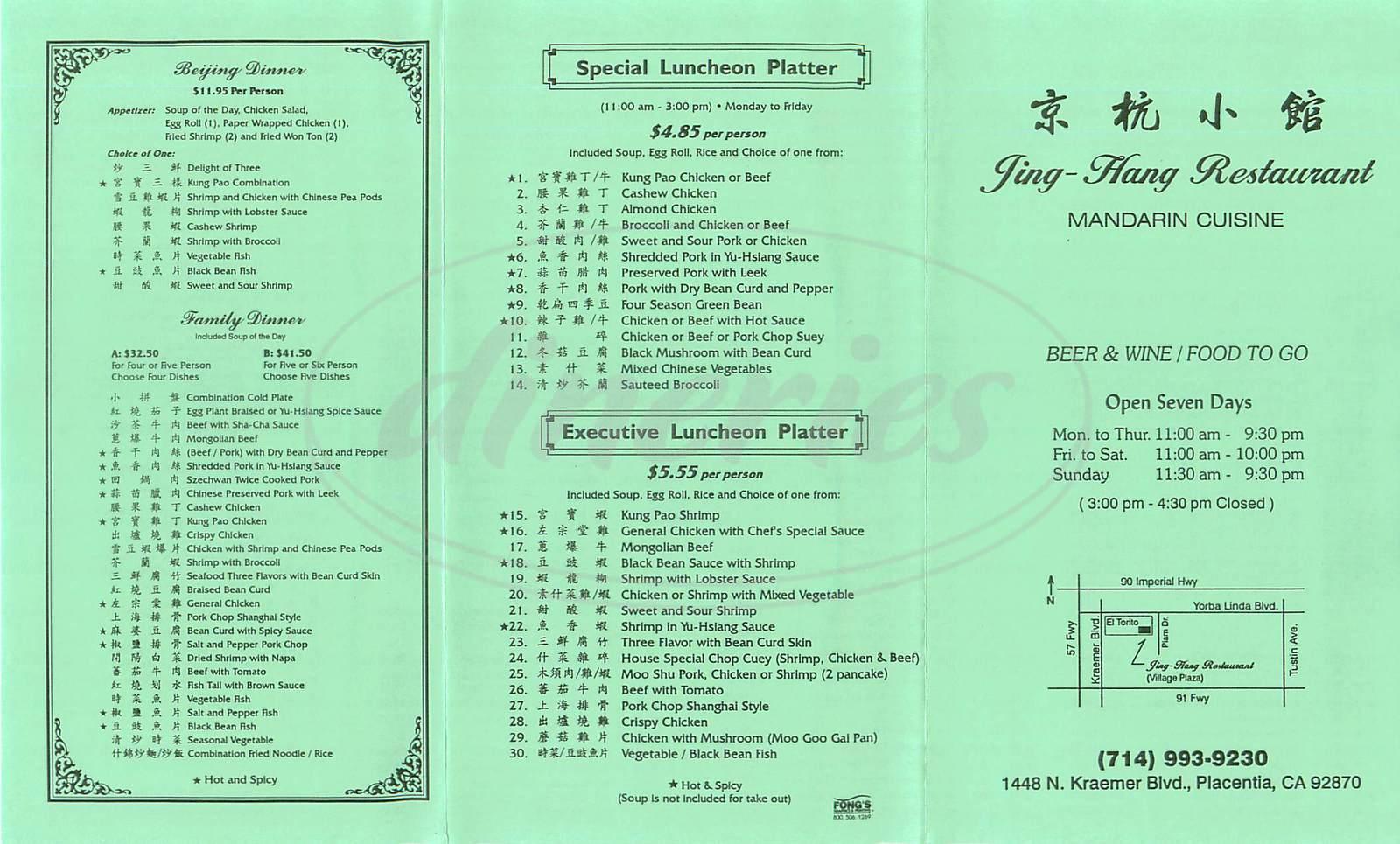 menu for Jing Hang Restaurant