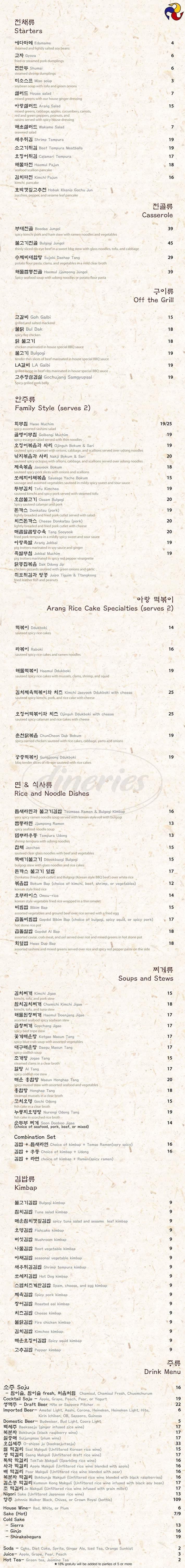 menu for Arang