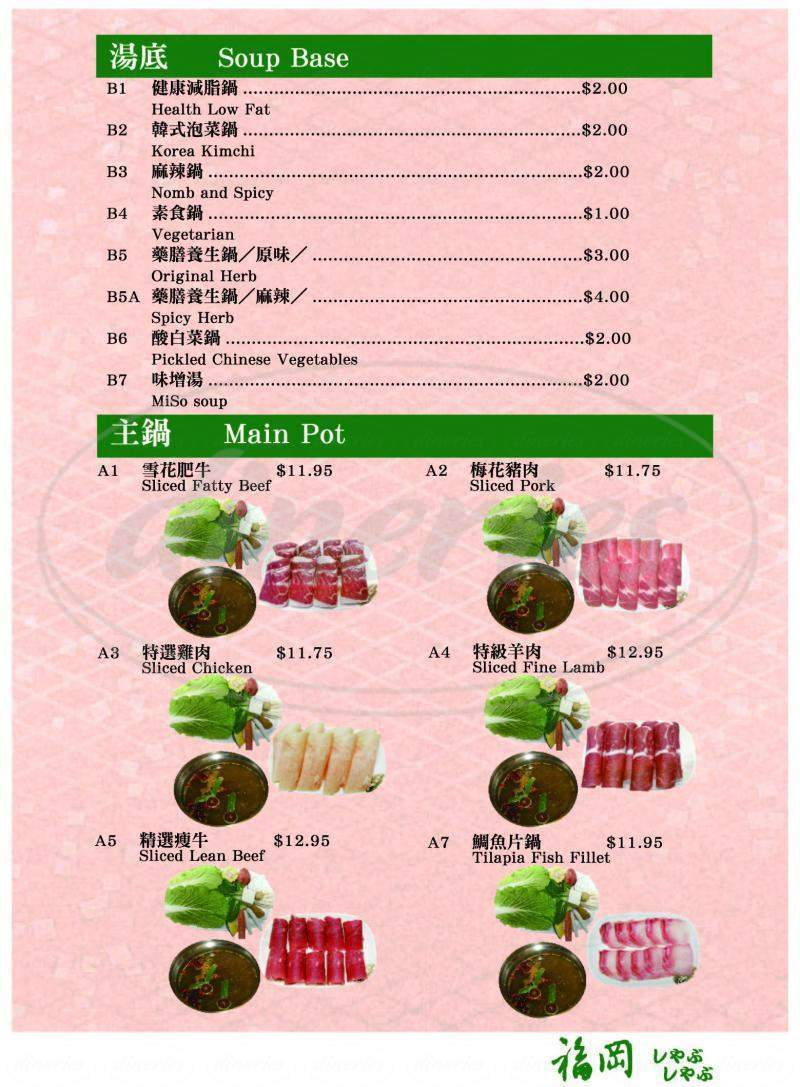 menu for Fukuoka Shabu Shabu