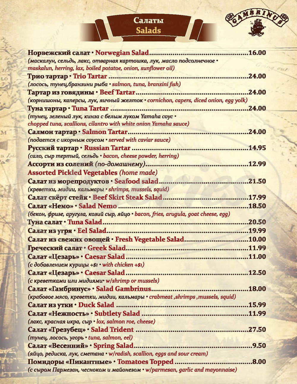 menu for Gambrinus