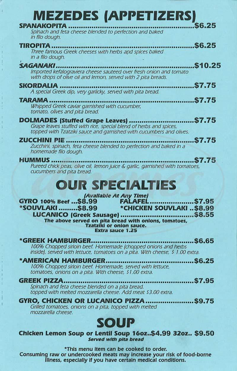 menu for Gyro Palace Cafe