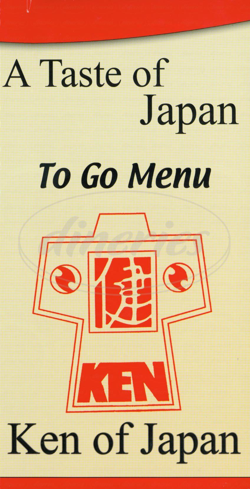 menu for Ken of Japan