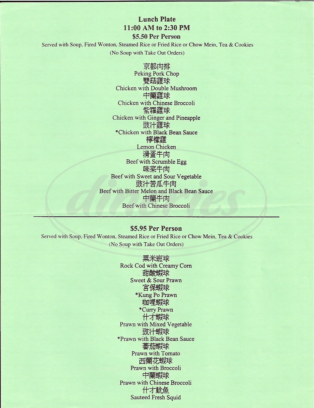 menu for New Lims Garden Chinese Restaurant