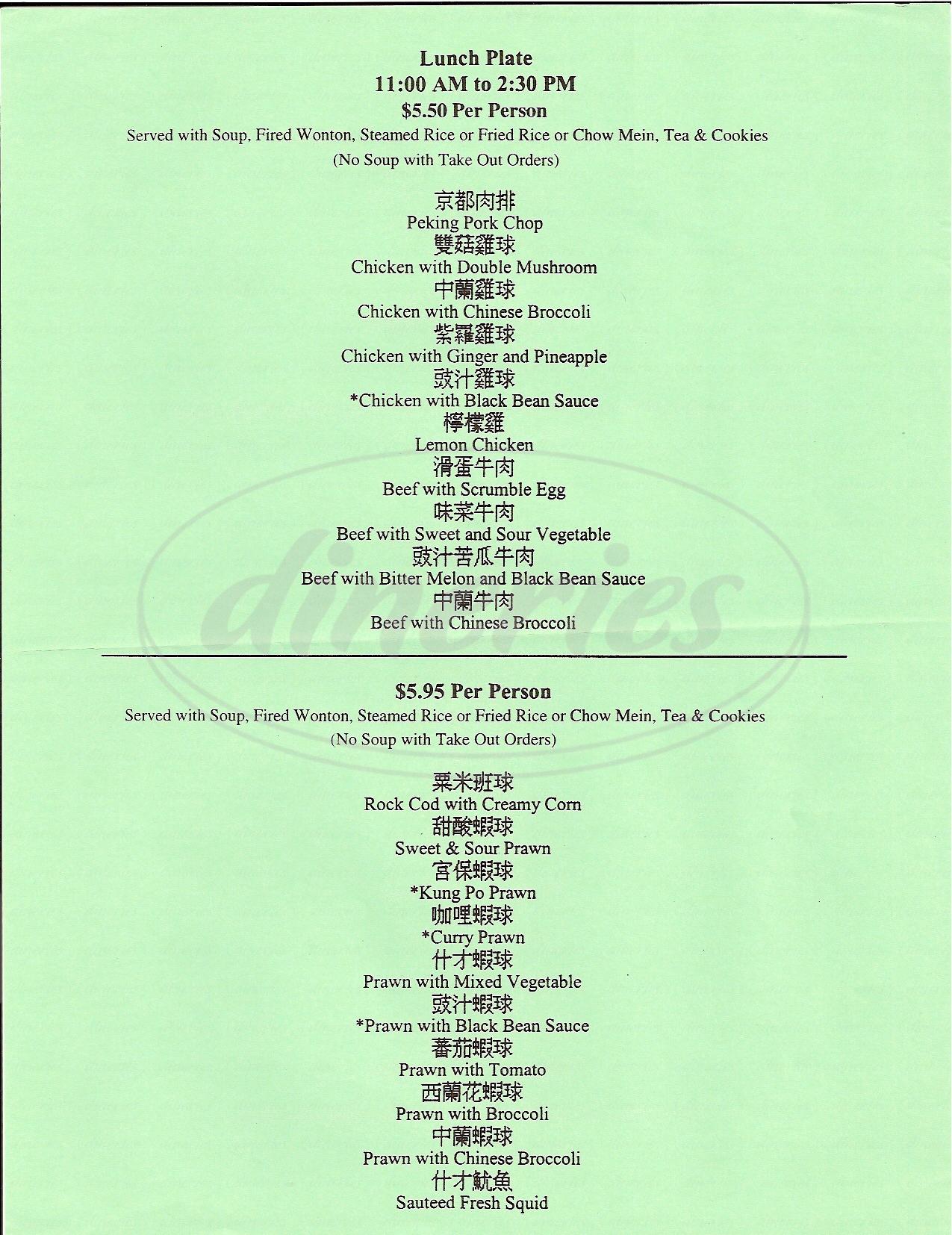 menu for New Lims Garden Chinese Restaurant