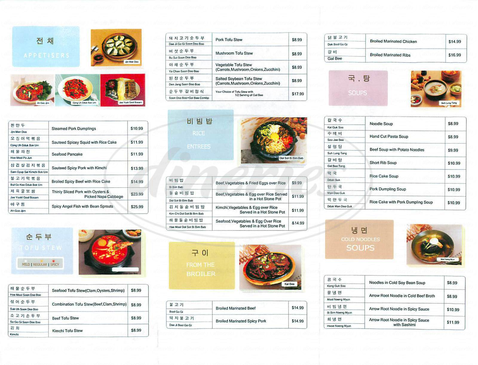 menu for Myung Dong Tofu Cabin