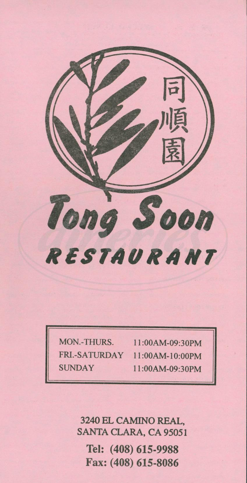 menu for Tong Soon Garden Restaurant