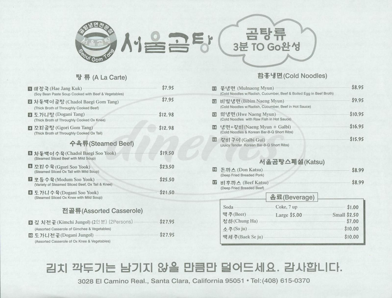 menu for Seoul Gom Tang