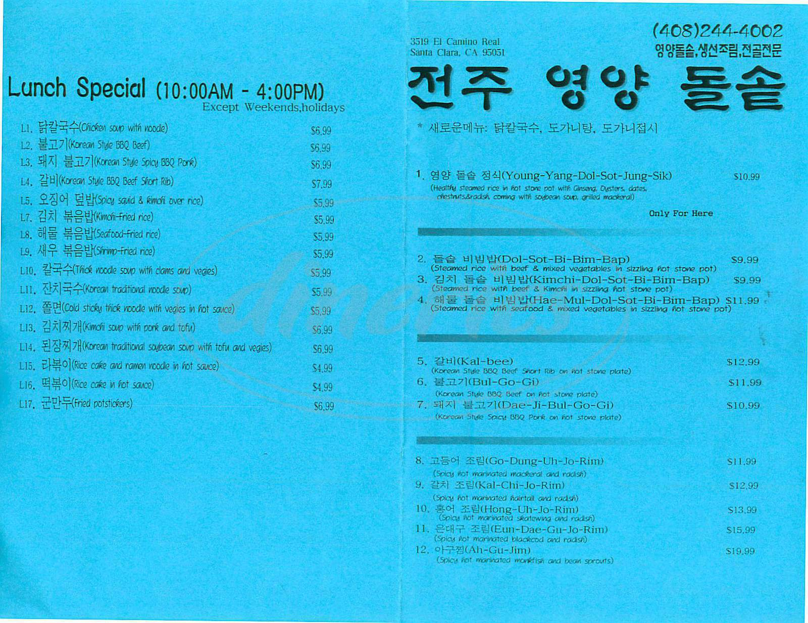 menu for Cheon Joo Young Yang Dolsot