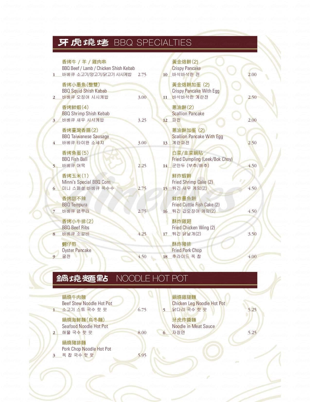 menu for Minnis Shabu Shabu II