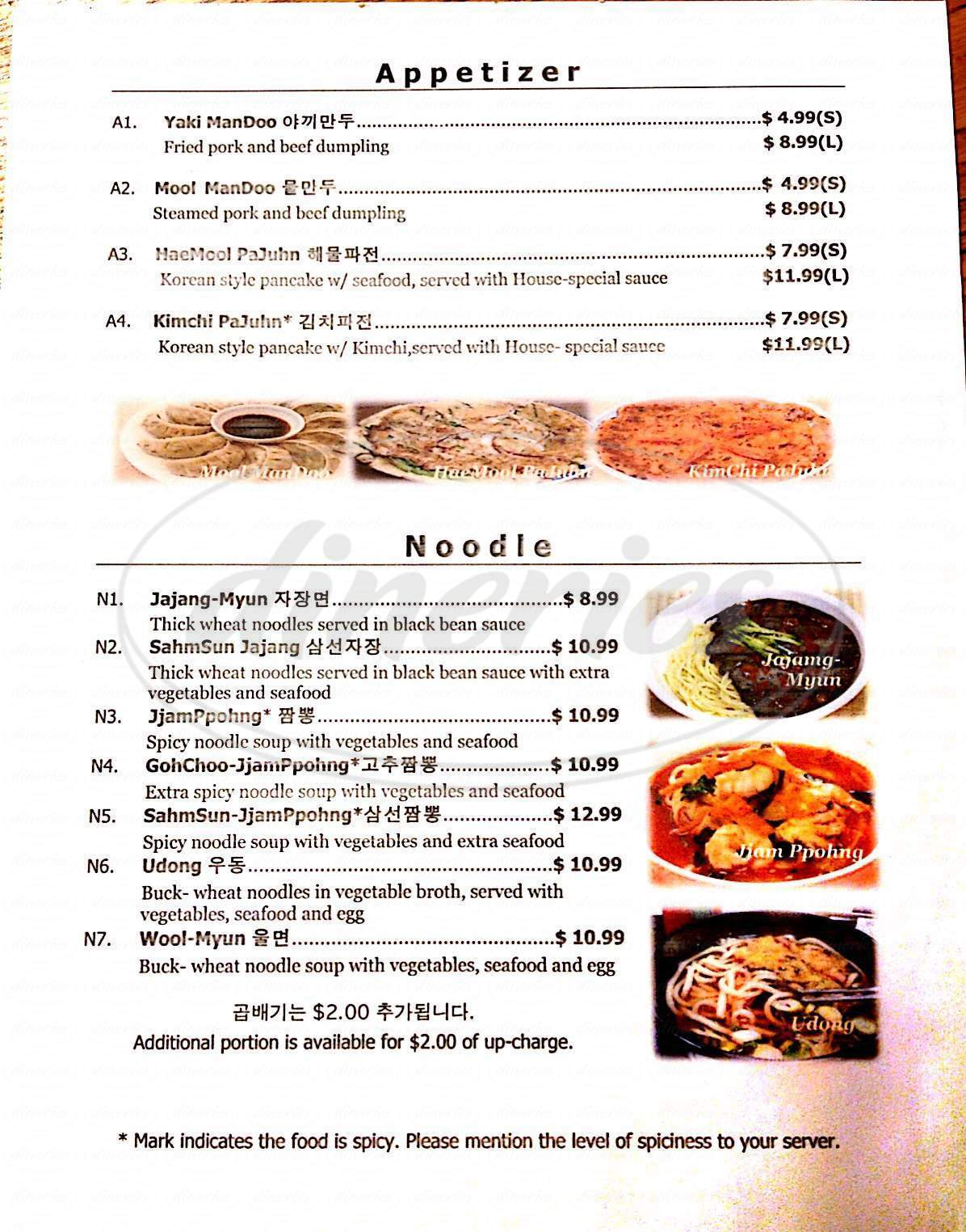 menu for Goong Korean Restaurant